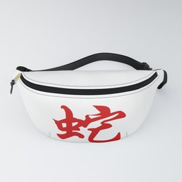 Chinese characters of Snake Fanny Pack