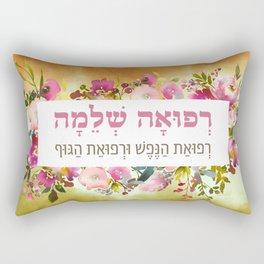 Watercolor Hebrew Prayer for Healing the Sick Rectangular Pillow