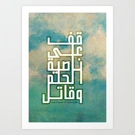 قف على ناصية الحلم وقاتل Art Print