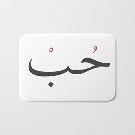 Love in Arabic Bath Mat