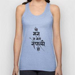 Devanagari Calligraphy - Nepali Mann Unisex Tank Top