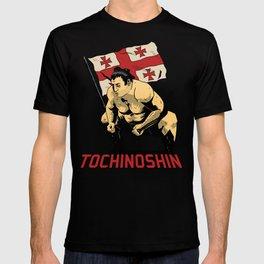 "Sumo-Ringer ""Tochinoshin"" Rikishi Georgia ノ 心 剛 ლევან გორგაძე T-shirt"