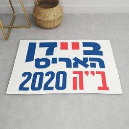 Hebrew Biden Harris 2020 Jews For Biden  Rug