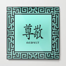"""Symbol """"Respect"""" in Green Chinese Calligraphy Metal Print"""