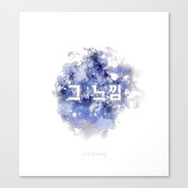 That Feeling (그 느낌) Canvas Print