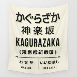Vintage Japan Train Station Sign - Kagurazaka Tokyo Cream Wall Tapestry