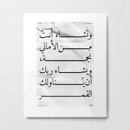 Wish : Arabic Quote Metal Print