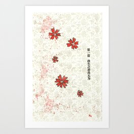 Chapter 02 - Red Flowers Art Print