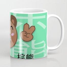 Happy Brown Bear Coffee Mug