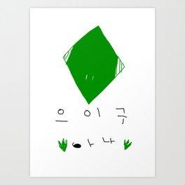 i9ana Art Print
