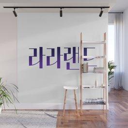 LA LA LAND - Korean alphabet Wall Mural