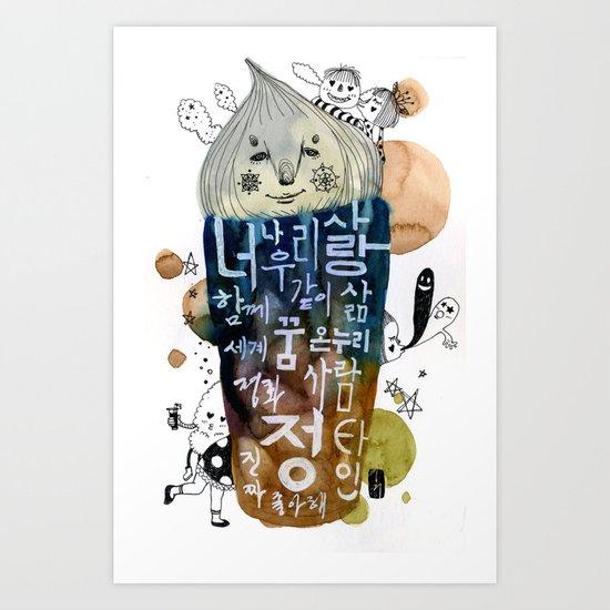 U & Me Art Print