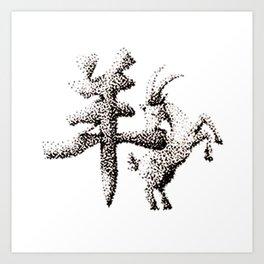 The Zodiac 12 - Goat Art Print