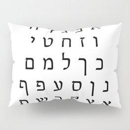 Hebrew Alphabet - elegant modern lettering  Pillow Sham