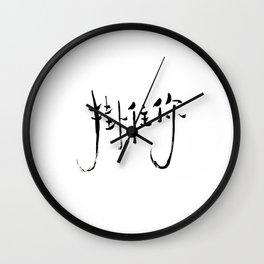 掛住你 MISSING YOU Wall Clock