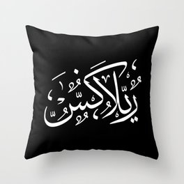 Relax | Arabic Black Throw Pillow