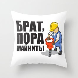 "Funny Worker with Cyrillic Text: ""Bro, Let's Do Mining"" Throw Pillow"