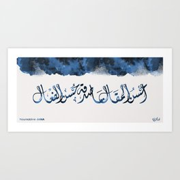 Islamic Arabic Calligraphy - Canvas Islamic Art - The best of what is said is what is followed by go Art Print