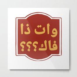 WTF! Arabic Metal Print