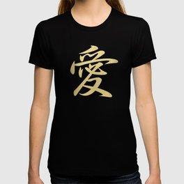 Cool Japanese Kanji Character Writing & Calligraphy Design #1 – Love (Gold on Black) T-shirt