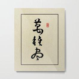 1838 Japanese Tea Ceremony Calligraphy Vintage Hand Writing Ar Metal Print
