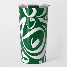 Arabic Calligraphy Pattern4 Travel Mug