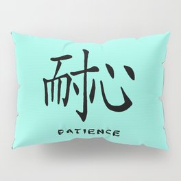 """Symbol """"Patience"""" in Green Chinese Calligraphy Pillow Sham"""