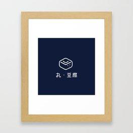 One Tofu Framed Art Print