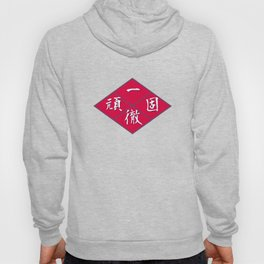 """""""Obstinate character"""" in Kanji Hoody"""