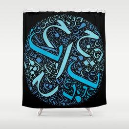 Arabic Alphabet Shower Curtain