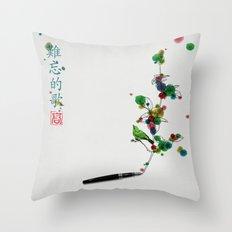 A love song/一支难忘的歌 Throw Pillow