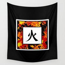 Fire - Japanese Kanji - Hi Wall Tapestry