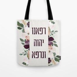 Hebrew Refuah Shlemah Healing Prayer for the Sick Tote Bag