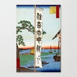 Utagawa Hiroshige Sumiyoshi Festival Tsukudajima Canvas Print