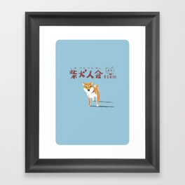Shibakenjinkai Framed Art Print
