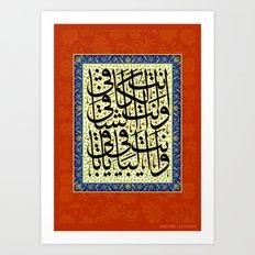 Verse from the Long Healing Prayer Art Print
