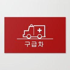 Ambulance - Korea Canvas Print