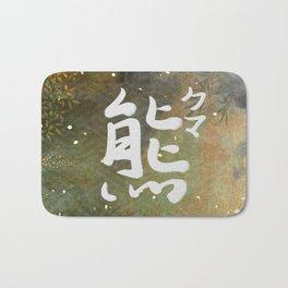 Bear in Chinese Japanese calligraphy Bath Mat