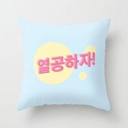 Study hard 1 Throw Pillow