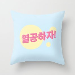 Study hard 1 Throw Pillow