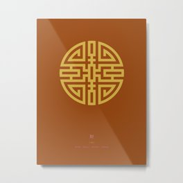 Cai / Wealth In Rust-Red And Beige Metal Print