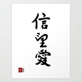 Faith Hope Love - Chinese Calligraphy with Religious Significance Art Print