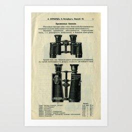 Vintage Page: Binoculars Art Print