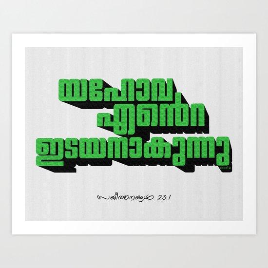Psalms 23:1 - 3d  Art Print