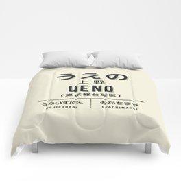 Retro Vintage Japan Train Station Sign - Ueno Tokyo Cream Comforters