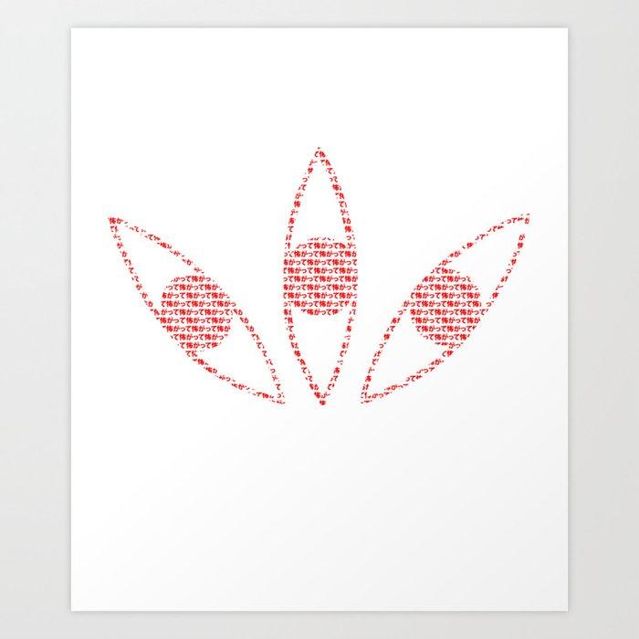 Soul Eater Kishin Eyes Typograpgh Art Print By Rebellion10 Society6