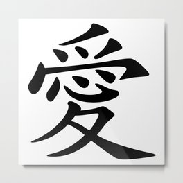 Traditional Chinese character for Valentine Love Metal Print