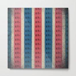 red, white and blue nylon bag Metal Print