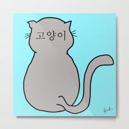 고양이 (cat). Metal Print