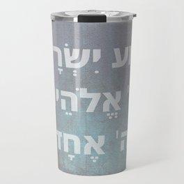 Shema Israel - Hebrew Prayer in Industrial Style Travel Mug
